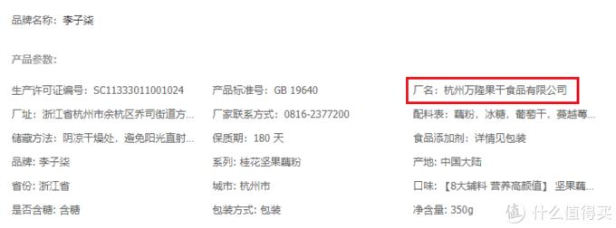 1688神店!李子柒爆款零食批发价,最低2折,1件起批,代工厂实锤