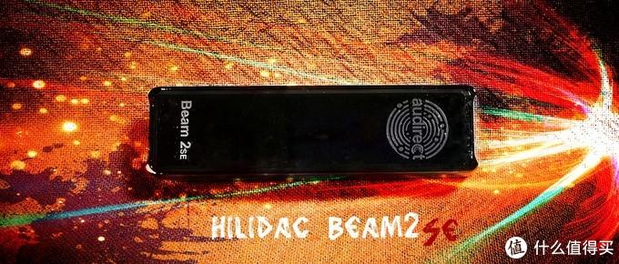 同系列我最满意,Hilidac Beam2SE小尾巴