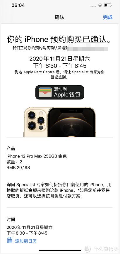 iPhone 12 pro max 我的第一台iPhone使用体验