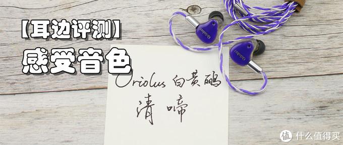 【耳边评测】清啼——Oriolus白黄鹂体验分享