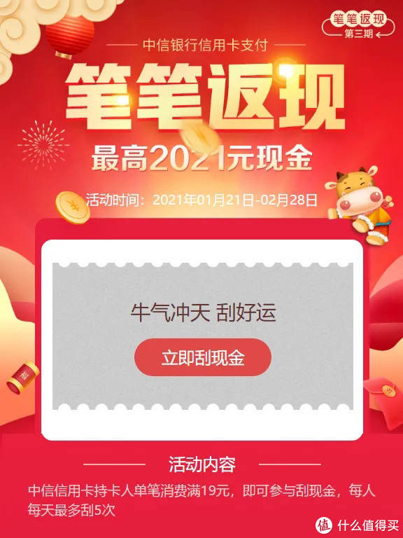 工商银行 中信银行 招商银行热门优惠活动推荐 20210122