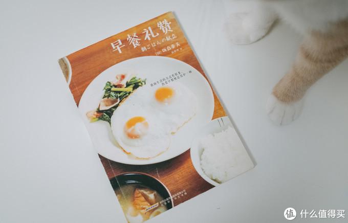 《早餐礼赞》 [日]饭岛奈美 著