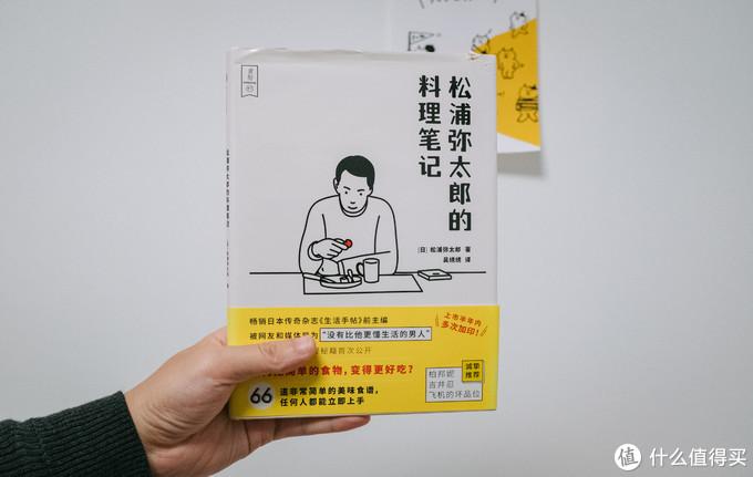 《松浦弥太郎的料理笔记》  [日]松浦弥太郎 著
