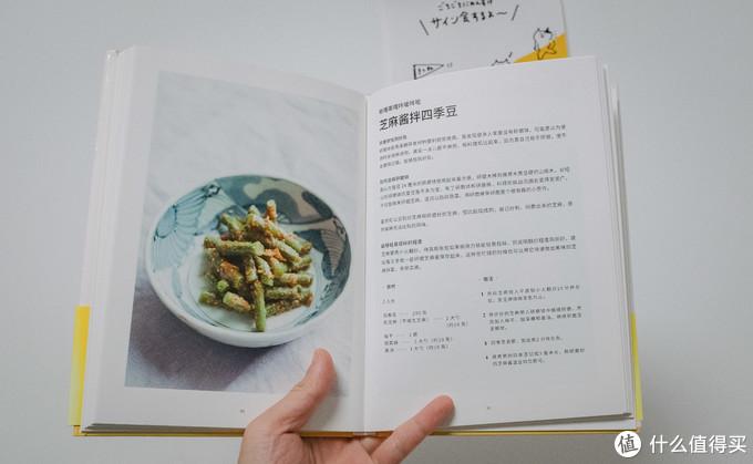 芝麻酱拌四季豆
