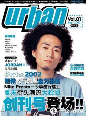摘自新浪博客,可见urban最早确实是偏向于嘻哈文化,随后逐渐发展成为适合在上海本地进行推广的街头文化生活方式内容集合