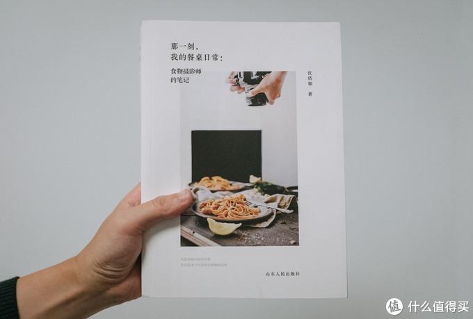 《那一刻,我的餐桌日常:食物摄影师的笔记》   沈倩如 著