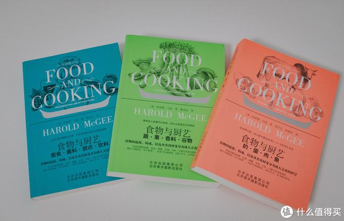 《食物与厨艺》套装  [ 美] 哈洛德·马基 著