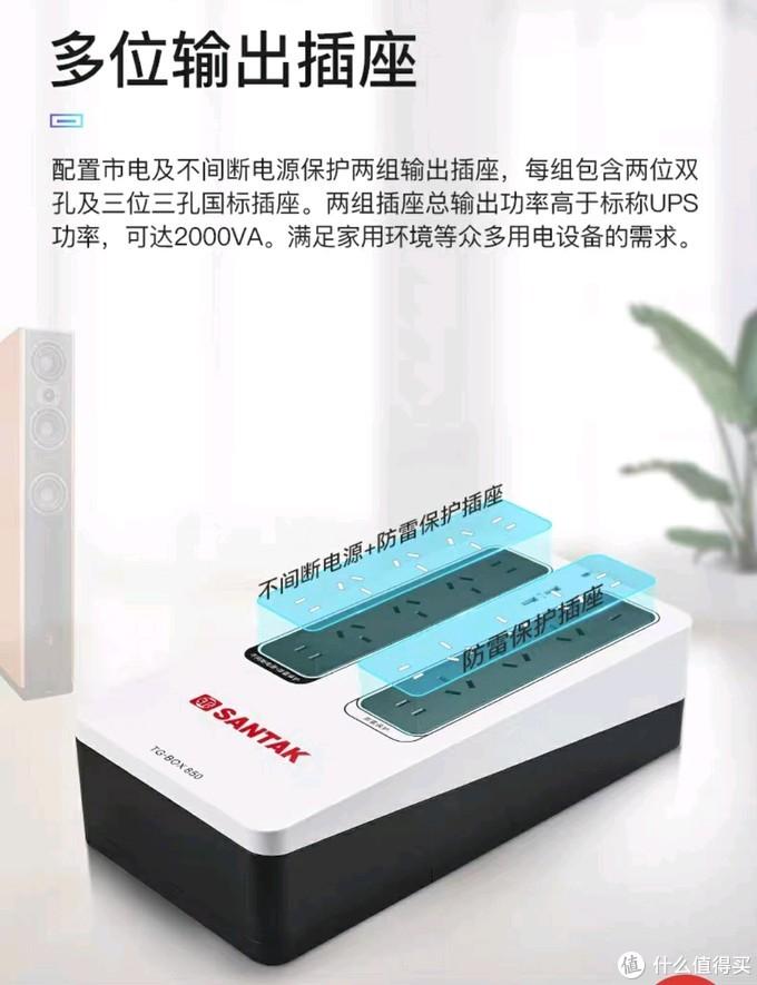 山特 ups不间断电源TG-BOX850 NAS 自动识别 开箱简评