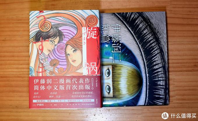 怪诞也深刻,伊藤润二短篇精选集