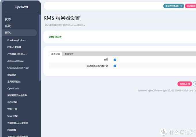 N1安装openwrt实现无线打印服务器及简易NAS服务器,KMS激活服务器