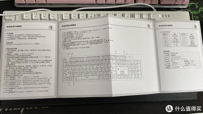 键盘的详细说明书,我肯定是不会看的~