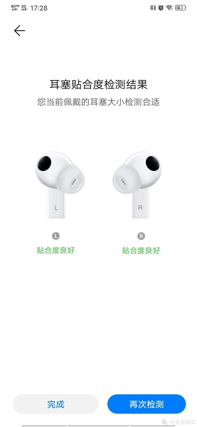 贴合度检测,非常有用,可以帮助选择合适的耳套×贴合度检测,非常有用,可以帮助选择合适的耳套