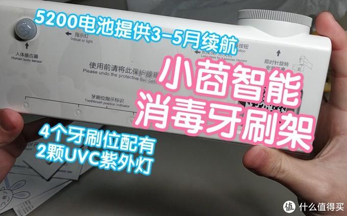 小莔智能消毒牙刷架,5200电池,2颗UVC紫外灯配4个牙刷位,还有一个挤牙膏器