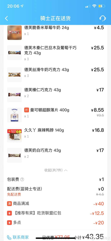 抢!20元买100+购物攻略!