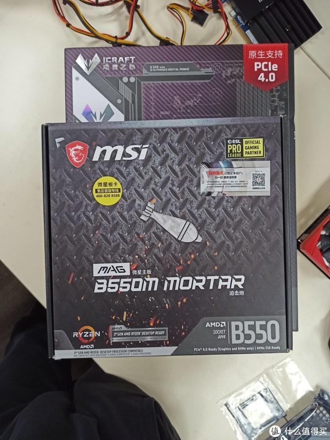 铭瑄B550M电竞之心 开箱