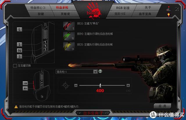 物理外挂最为致命,血手幽灵V8M MAX游戏鼠标开箱