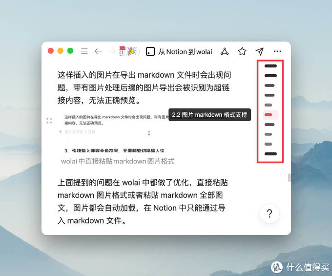 从Notion到wolai,这些中文细节优化真是让人心动