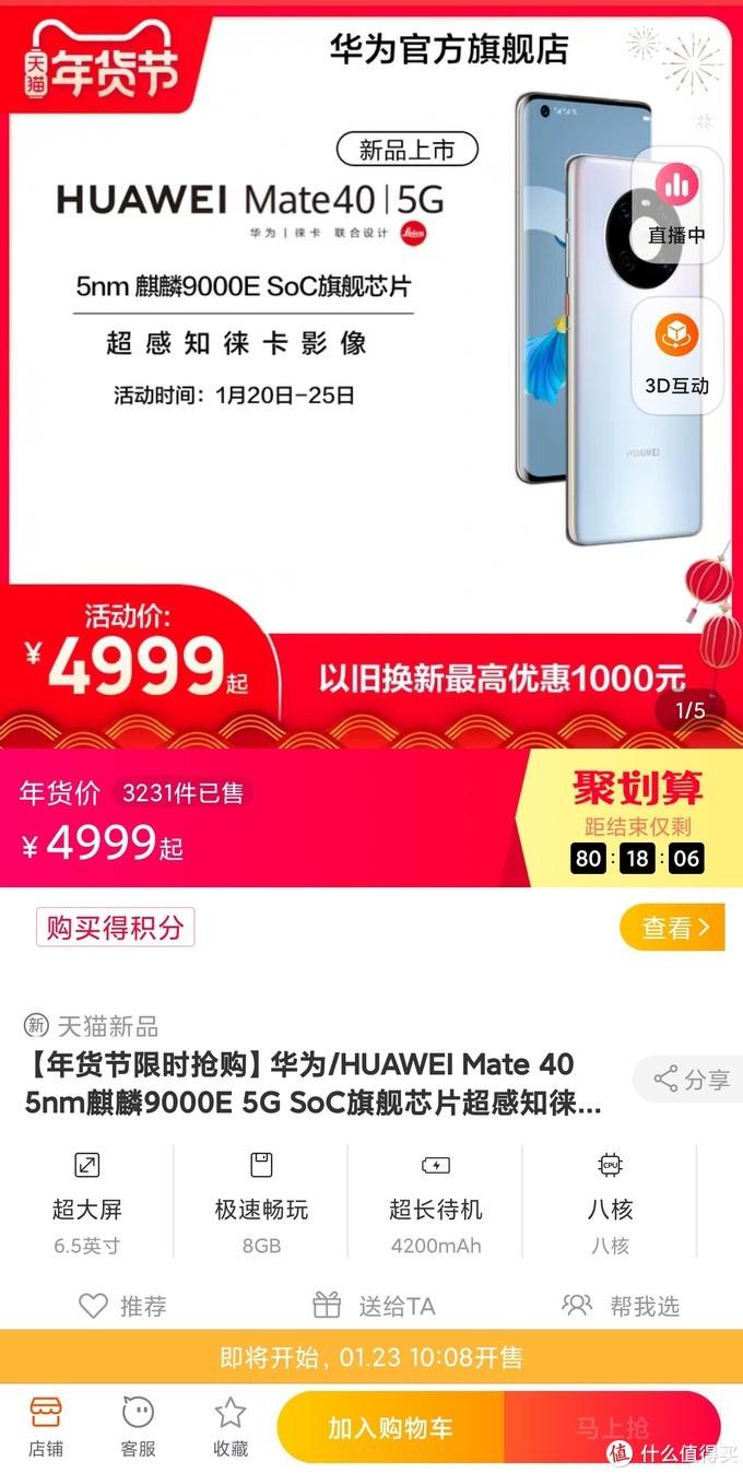 最便宜的麒麟990华为手机——Nova 6,在2021年的当下体验如何呢?