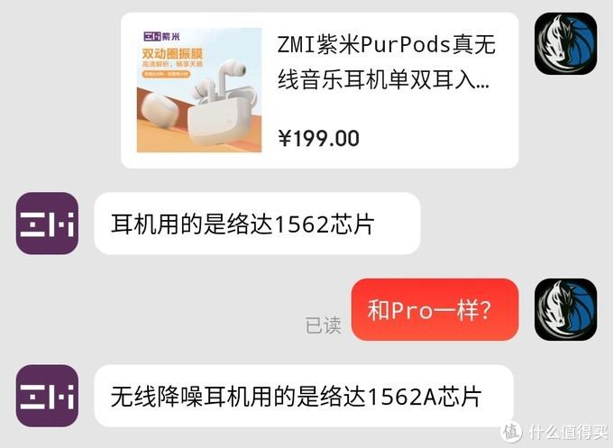 200元的差价,实物对比紫米PurPods两款耳机