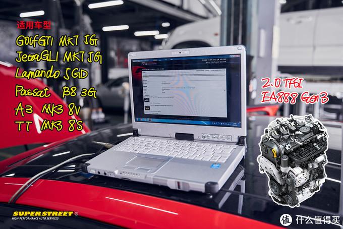 动力释放 大众凌渡GTS刷写APR 1阶ECU电脑程序 更换安索欧规机油