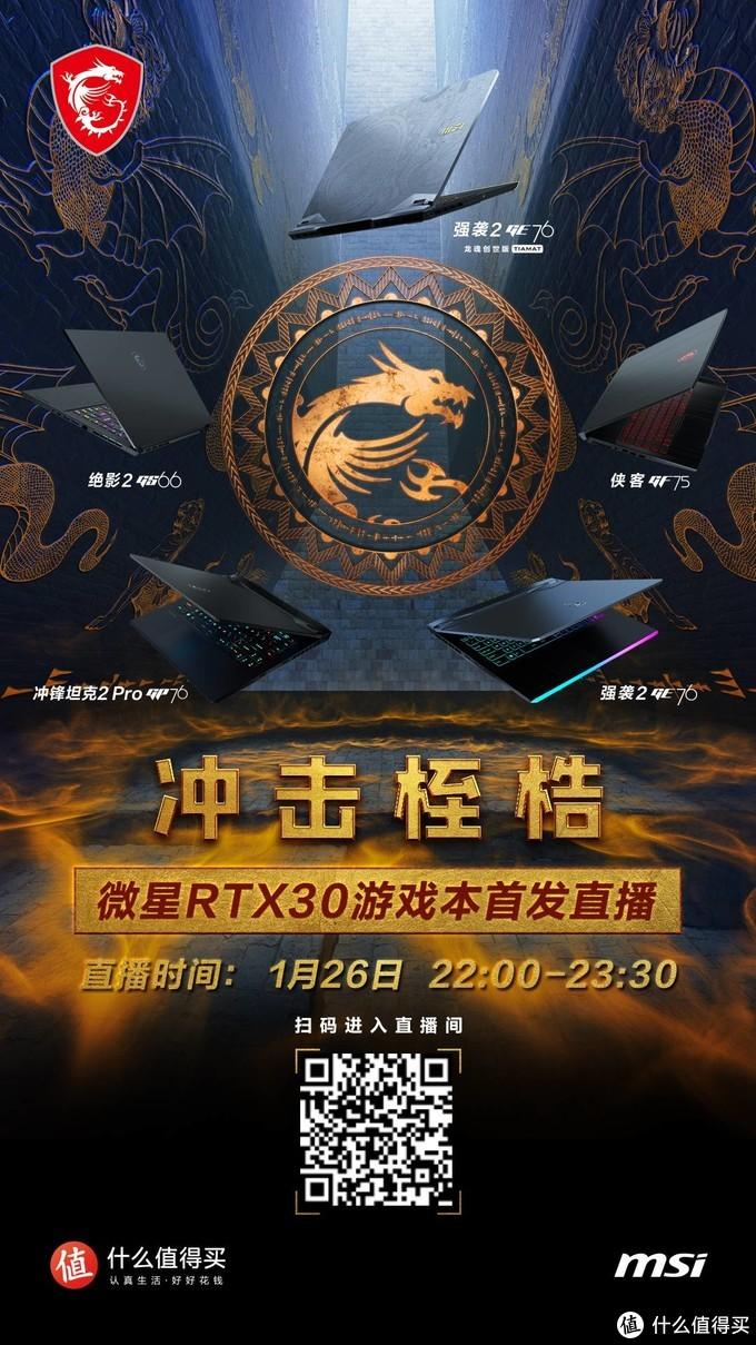 【什么值得买✕微星 26日22点】冲击桎梏!RTX30系游戏本首发直播,多款新品好价福利等着你!