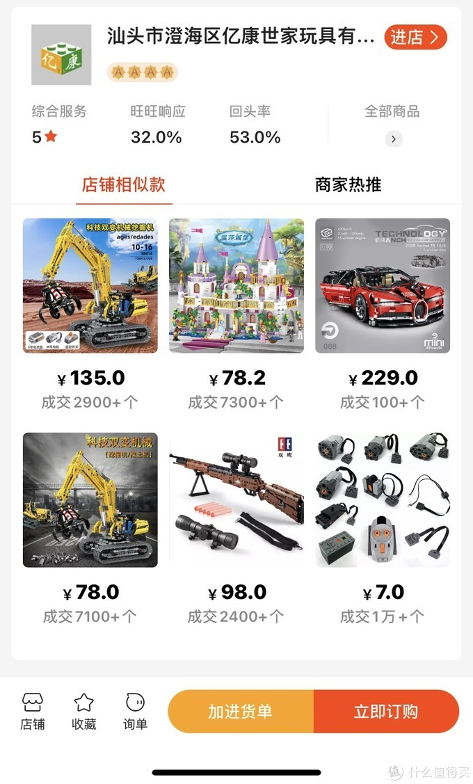 89家1688积木玩具店铺实力对比:1688积木玩具购买参考