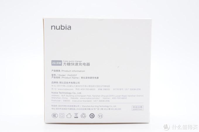 拆解报告:nubia努比亚22.5W方糖快充充电器