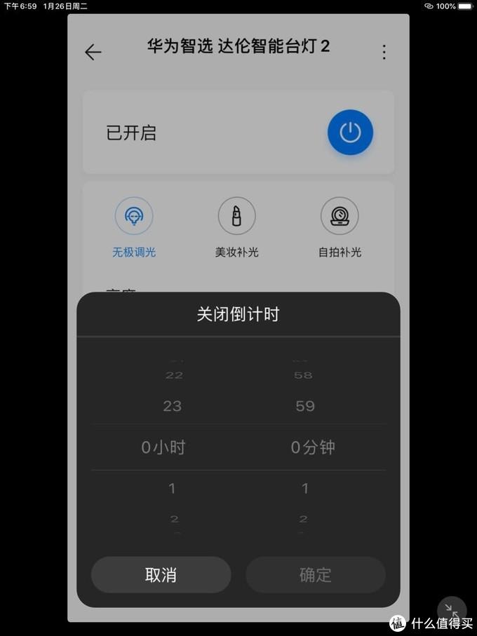 华为智选 达伦智能台灯2
