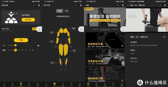 AI智能换档,健身辅助神器,菠萝君BOOSTER MINI2智能筋膜枪体验