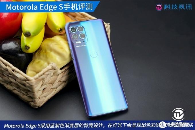 实力当道,品质不凡!首款骁龙870旗舰机Motorola Edge S手机评测