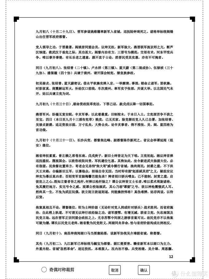 Likebook P10可对PDF文件进行剪裁,使之更适合阅读
