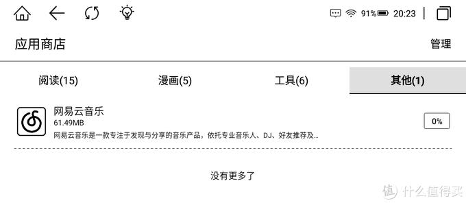 Likebook P10可以安装网易云音乐