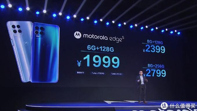 摩托罗拉Edge S发布,骁龙870 1999元起
