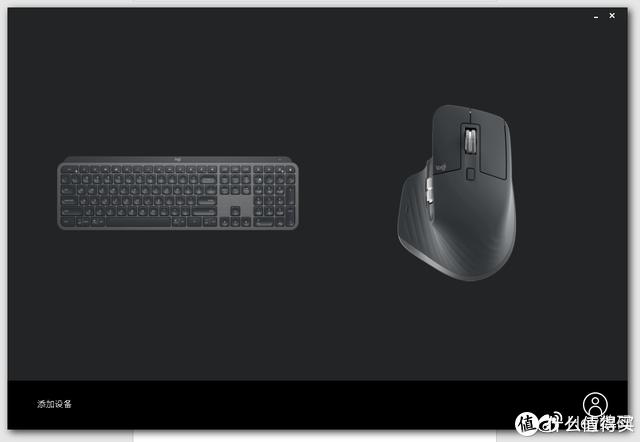 始于颜值,忠于感受 京东年货节-罗技MX高端键鼠套装使用体验
