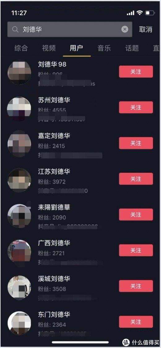 刘德华正式入驻抖音,开通首个个人社交账号,目前已吸粉超800万,还在涨~
