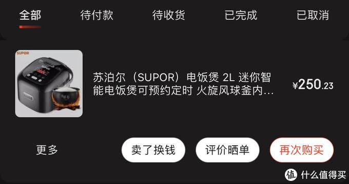 图书馆猿の苏泊尔(SUPOR)火旋风球釜内胆电饭煲FXB20FC615-35 简单晒