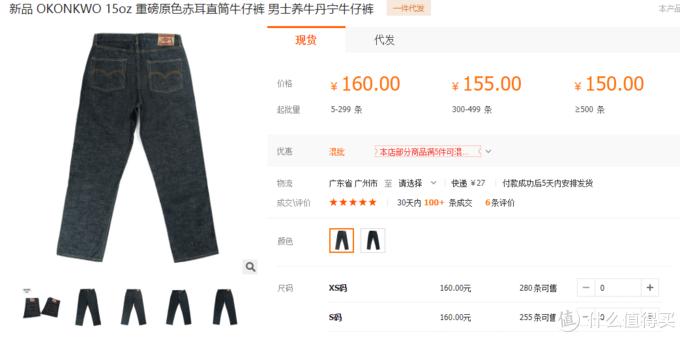 6家值得收藏的赤耳丹宁牛仔裤源头工厂店铺