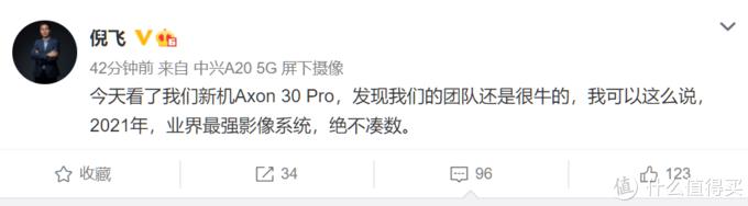 中兴Axon 30 Pro预热,升级影像系统、第二代屏下摄像头技术