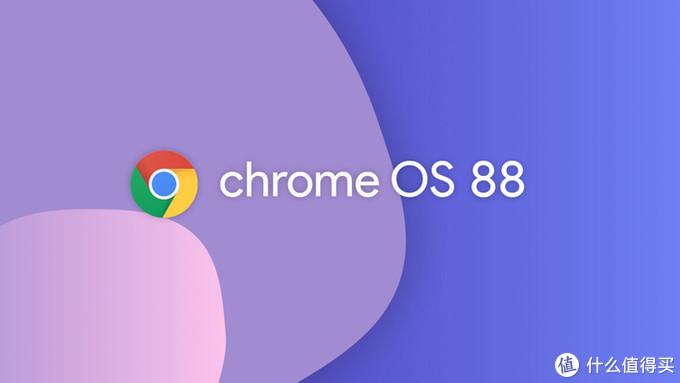 谷歌发布Chrome OS 88稳定版系统,流畅顺滑、UI大调整、增强安全性