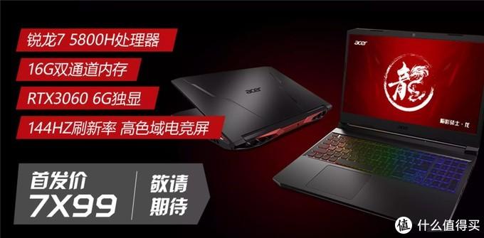 acer宏碁 公布暗影骑士配置和预售价格:144Hz高刷屏+RTX 3060