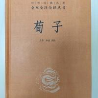 买书晒书,但求一乐。 篇五:中华书局三全本《荀子》小晒