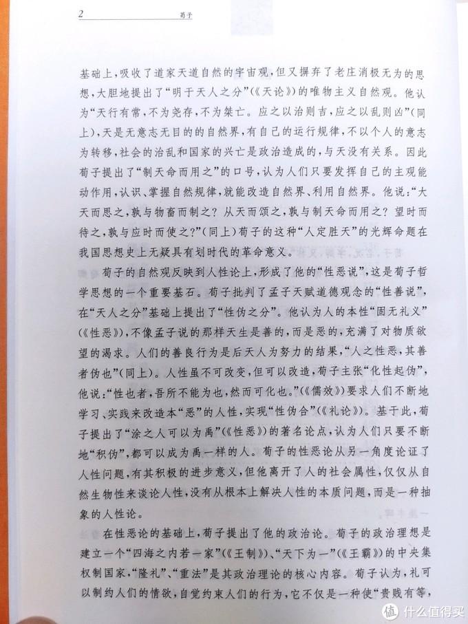 中华书局三全本《荀子》小晒