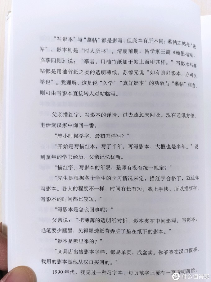中华书局《书法学徒记》小晒
