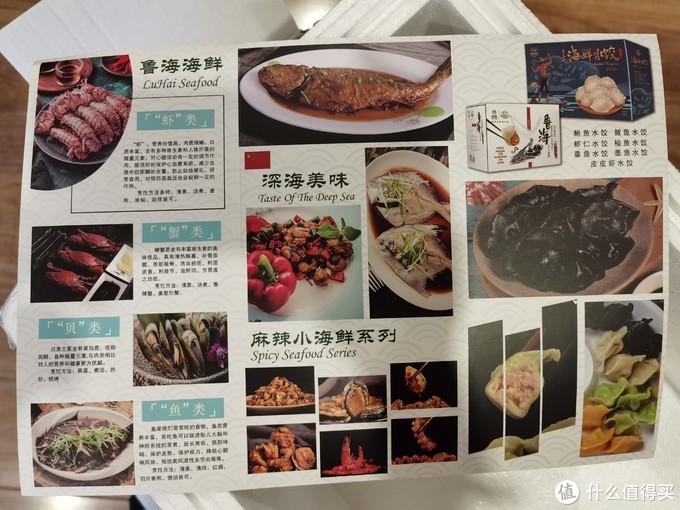 新年吃饺新选择!鲁海海鲜水饺吃起来!