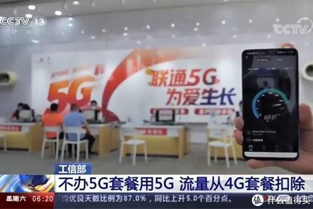 5G套餐贵,换5G手机用不起?工信部:5G手机不用5G套餐也能连5G