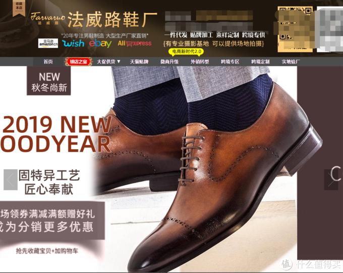 8家值得收藏的男鞋女鞋代工厂店铺