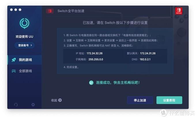 三步让你买到 Switch 低价游戏