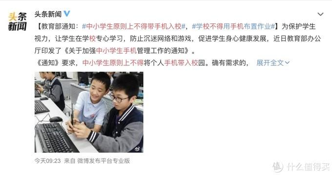 到底中小学生能不能在学校用手机?教育部官方通知来了~
