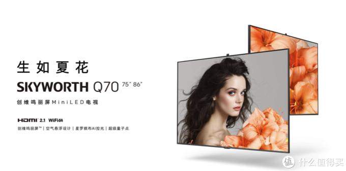 创维首款MiniLED电视Q70发布:分区独立控光+1500尼特高亮