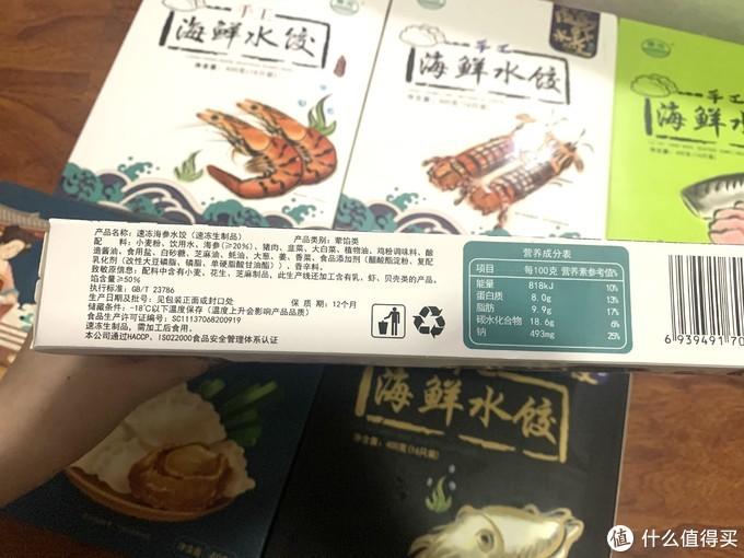 水饺控的狂欢——福迪宝速冻海鲜水饺年货礼盒